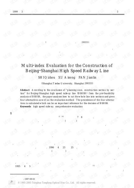 论文研究-京沪高速铁路一次规划分段建成的多指标综合评价.pdf
