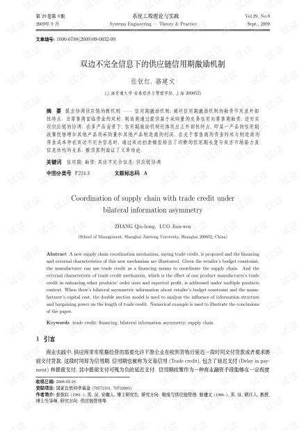 论文研究-双边不完全信息下的供应链信用期激励机制.pdf