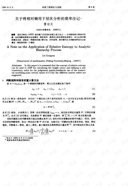 论文研究-关于将相对熵用于层次分析的简单注记.pdf