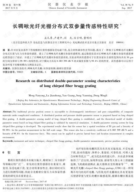 长啁啾光纤光栅分布式双参量传感特性研究.pdf