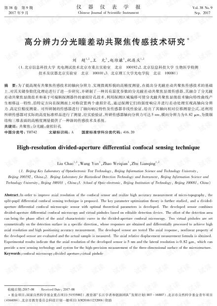 高分辨力分光瞳差动共聚焦传感技术研究.pdf