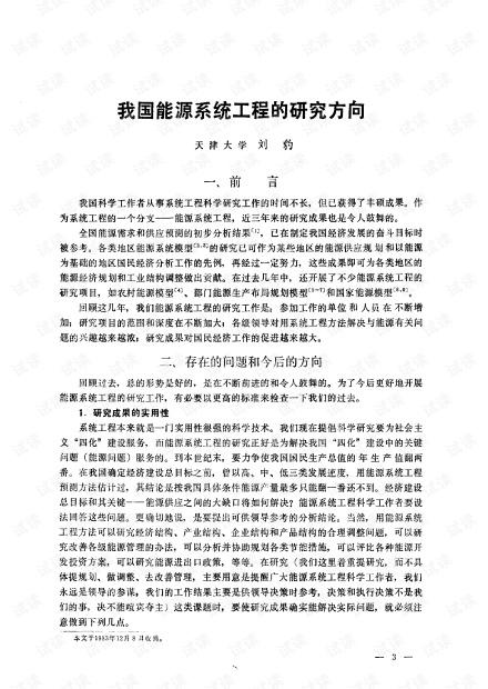 论文研究- 我国能源系统工程的研究方向.pdf