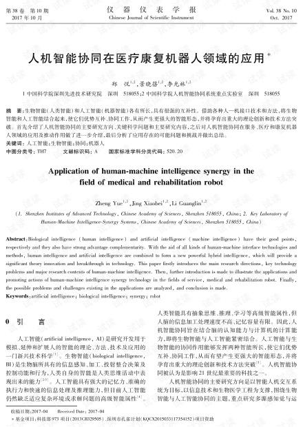 人机智能协同在医疗康复机器人领域的应用.pdf