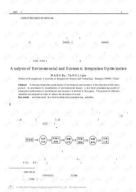 论文研究-环境与经济整体优化分析.pdf