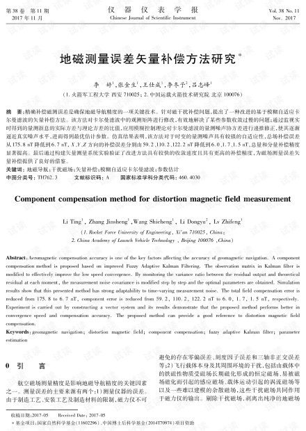 地磁测量误差矢量补偿方法研究.pdf