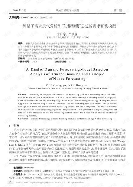 """论文研究-一种基于需求景气分析和""""幼稚预测""""思想的需求预测模型.pdf"""