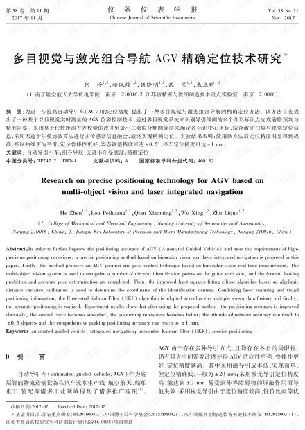 多目视觉与激光组合导航AGV精确定位技术研究.pdf