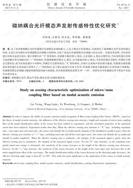 微纳耦合光纤模态声发射传感特性优化研究.pdf