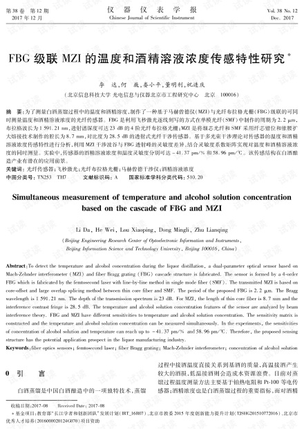 FBG级联MZI的温度和酒精溶液浓度传感特性研究.pdf