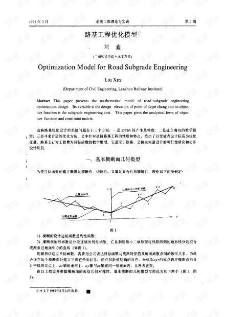 论文研究- 路基工程优化模型.pdf