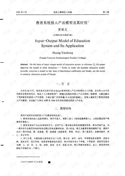 论文研究- 教育系统投入产出模型及其应用.pdf