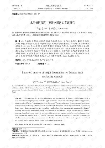 论文研究-水果销售渠道主要影响因素的实证研究.pdf