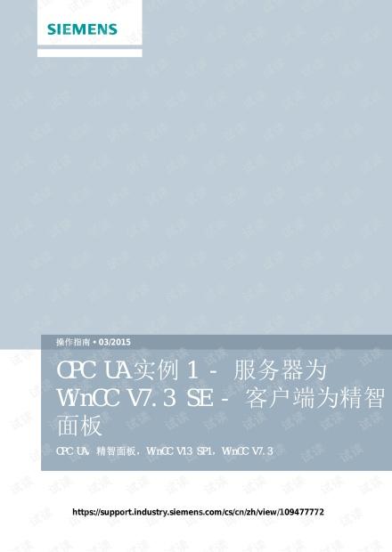 西门子_OPC UA 实例1_服务器为 WinCC V7.3 SE_客户端为精智面板.pdf