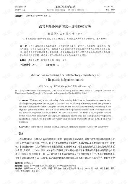 论文研究-语言判断矩阵的满意一致性检验方法.pdf