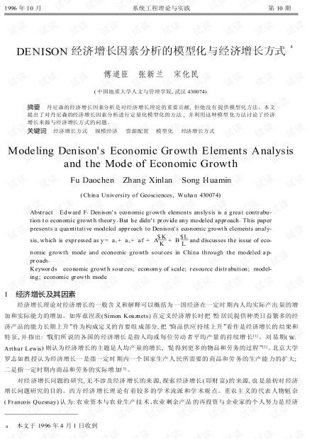 论文研究-DENISON经济增长因素分析的模型化与经济增长方式.pdf