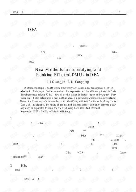 论文研究-DEA有效决策单元判断及排序的新方法.pdf