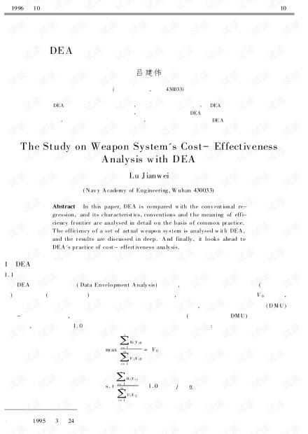 论文研究-DEA方法用于武器装备效费分析的研究.pdf