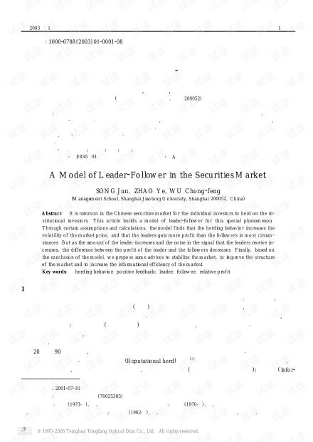 论文研究-资本市场中的头羊-从羊模型.pdf