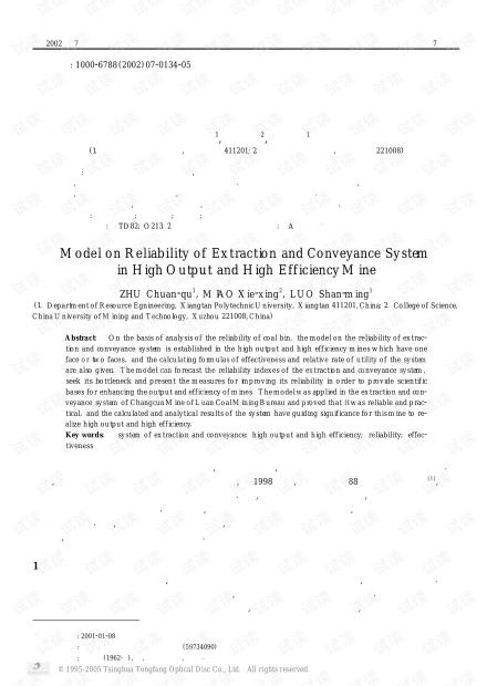 论文研究-高产高效矿井采运系统可靠性模型.pdf