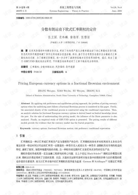 论文研究-分数布朗运动下欧式汇率期权的定价.pdf