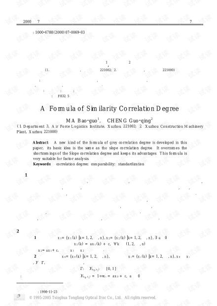 论文研究-一种相似性关联度公式.pdf