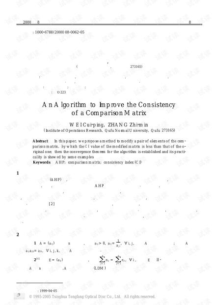 论文研究-一种改进判断矩阵一致性的算法.pdf