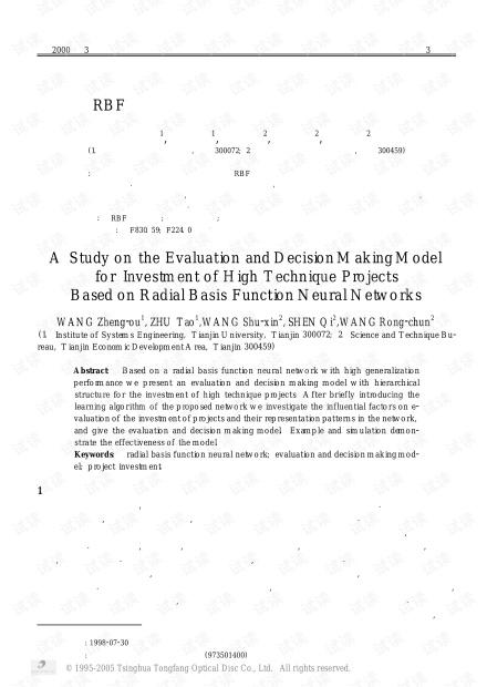 论文研究-基于RBF网络的高技术项目投资评估决策模型的研究.pdf