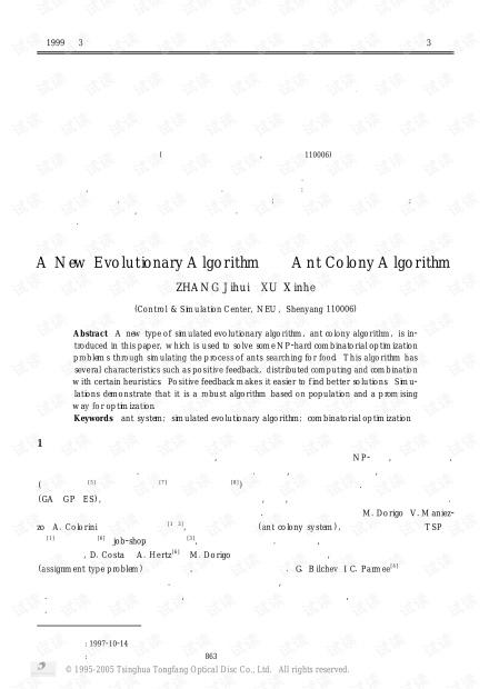 论文研究-一种新的进化算法——蚁群算法.pdf