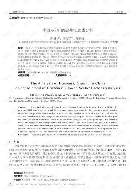 论文研究-中国多部门经济增长因素分析.pdf