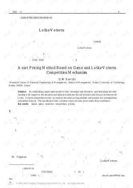 论文研究-基于博弈和Lotka-Voterra生物竞争机制的资产定价方法.pdf
