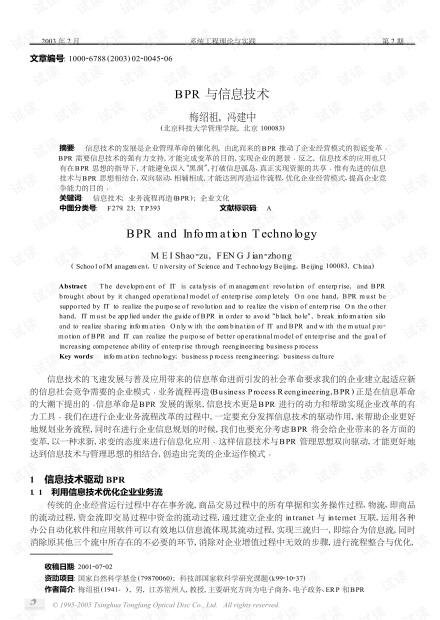 论文研究-BPR与信息技术.pdf