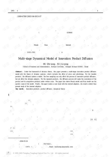 论文研究-创新产品扩散的多阶段动态模型.pdf