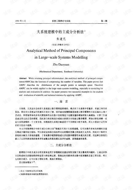 论文研究- 大系统建模中的主成分分析法.pdf