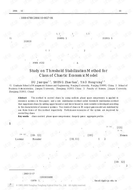 论文研究-一类混沌经济模型的阈值控制法研究.pdf