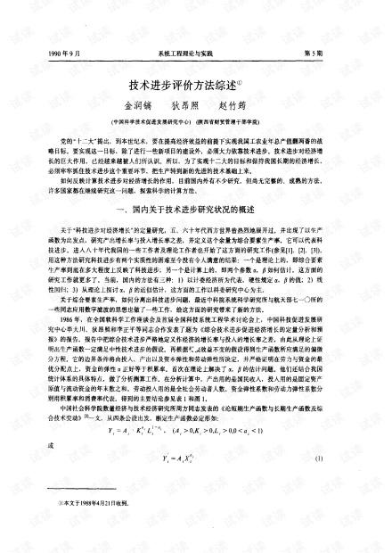 论文研究-技术进步评价方法综述.pdf