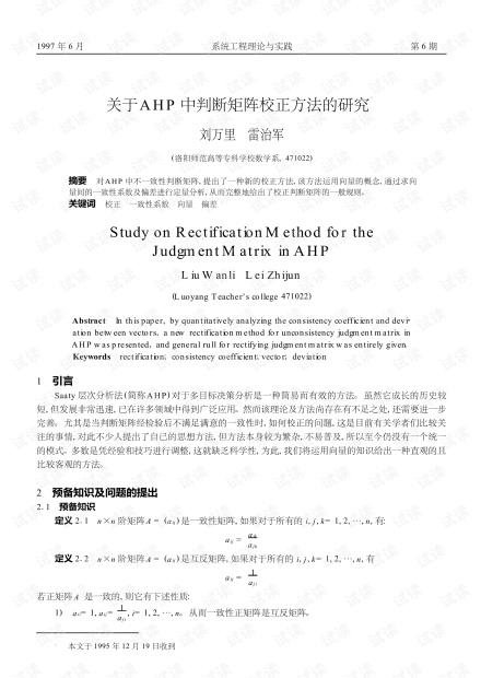 论文研究-关于AHP中判断矩阵校正方法的研究.pdf
