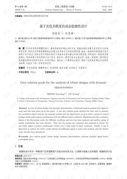 论文研究-基于灰色关联度的动态稳健性设计.pdf
