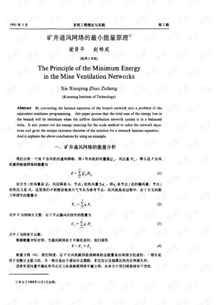 论文研究- 矿井通风网络的最小能量原理.pdf