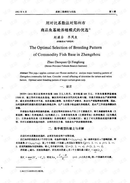 论文研究- 用对比系数法对郑州市商品鱼基地养殖模式的优选.pdf