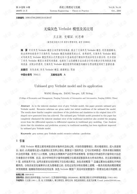 论文研究-无偏灰色Verhulst模型及其应用.pdf