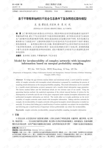 论文研究-基于不等概率抽样的不完全信息条件下复杂网络抗毁性模型.pdf