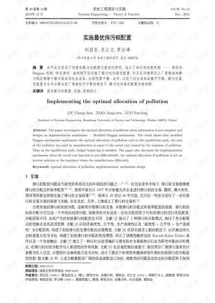 论文研究-实施最优排污权配置.pdf