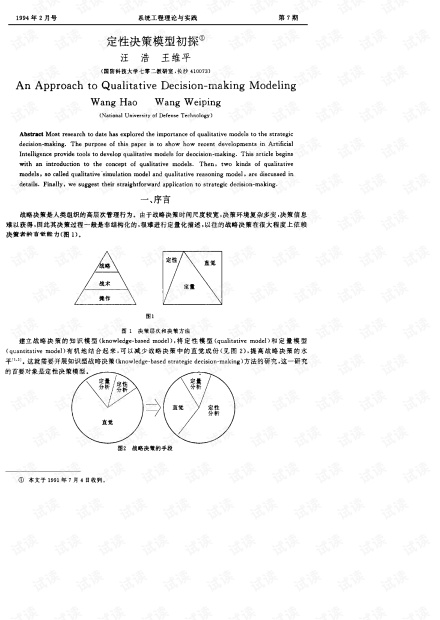 论文研究-定性决策模型初探.pdf