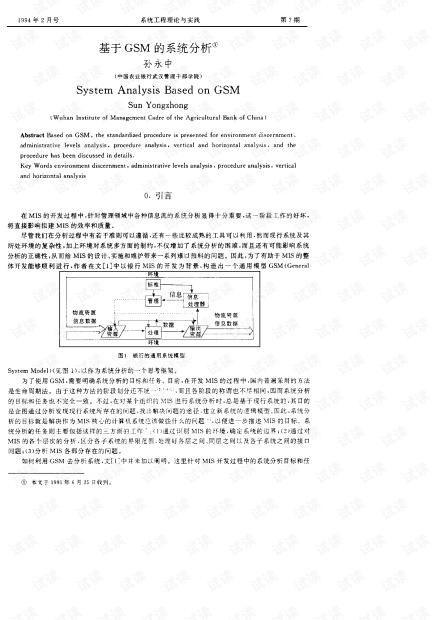 论文研究-基于GSM的系统分析.pdf