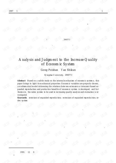 论文研究-经济系统的经济增长质量分析与评价.pdf