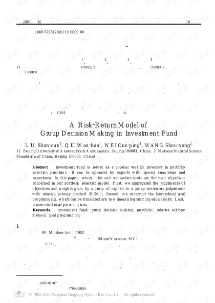 论文研究-投资基金群决策风险-收益模型.pdf