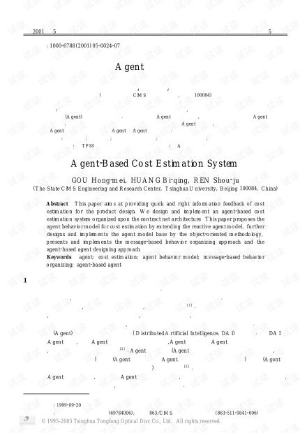 论文研究-基于Agent的成本估算系统.pdf