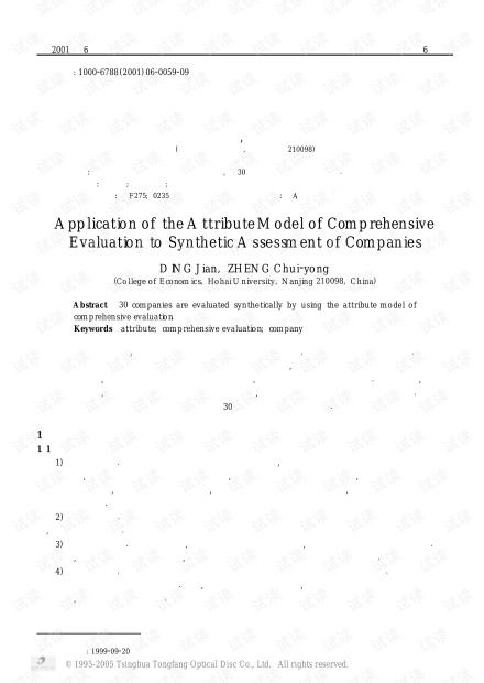 论文研究-上市公司综合评价的属性方法.pdf