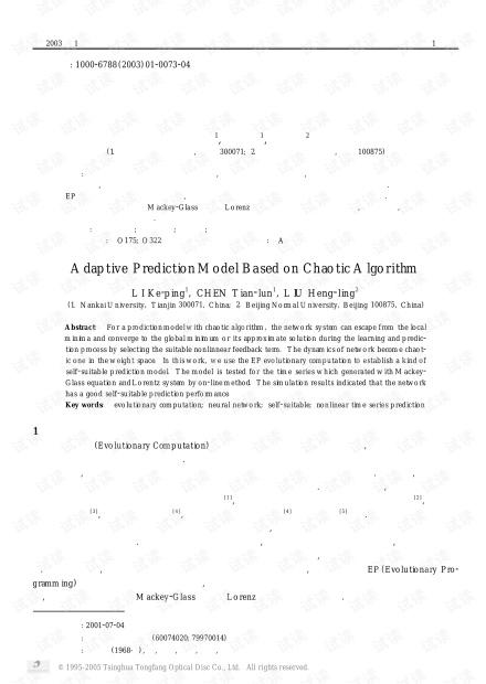 论文研究-基于混沌算法的自适应预测模型.pdf