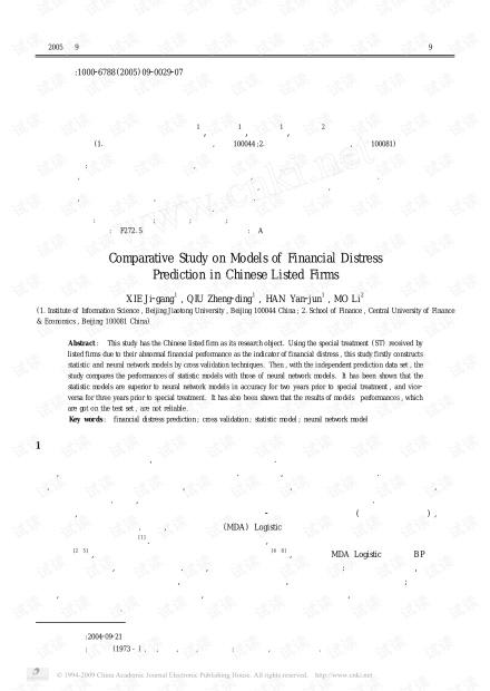论文研究-上市公司财务困境预测模型比较研究.pdf